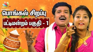 Video Madurai Muthu's Pongal Pattimandram 2018 - Part 1 | Anna Barathi Comedy Speech MP3, 3GP, MP4, WEBM, AVI, FLV April 2018