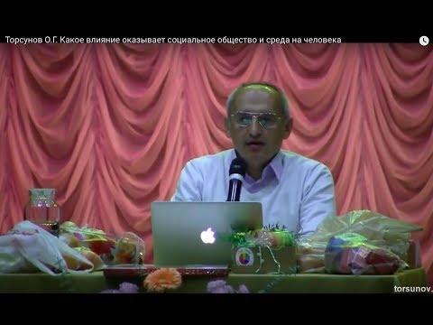 Торсунов О.Г.  Какое влияние оказывает социальное общество и среда на человека (видео)