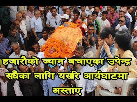 (हजारौको ज्यान बचाएका उपेन्द्र सधैका लागि यसरि अस्ताए  - Dr Upendra Devkota - Duration: 14 minutes.)