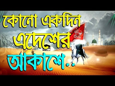 Bangla Islamic Song 2018 - Kono Ek Din E Desher Akashe - Bangla Gojol New - 84