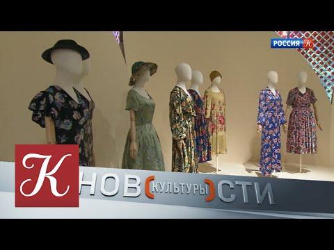Новости культуры от 01.08.18 онлайн видео