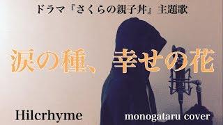 Download Lagu 【フル歌詞付き】 涙の種、幸せの花 (ドラマ『さくらの親子丼』主題歌) - Hilcrhyme (monogataru cover) Mp3