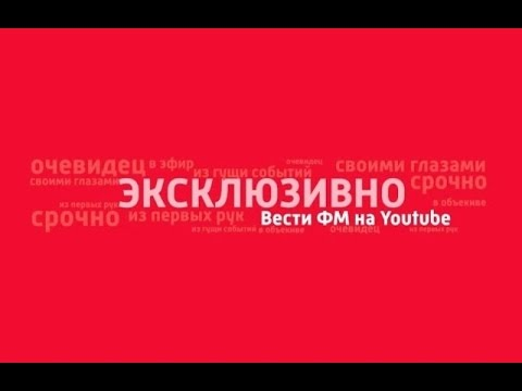 Вести ФМ онлайн: Прямой эфир - DomaVideo.Ru
