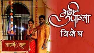Gudhi Padwa Special With Ghadge And Suun | Chinmay Udgirkar, Bhagyashree Limaye