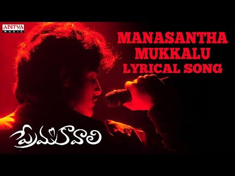 Video Prema Kavali Full Songs With Lyrics - Manasantha Mukkalu Song - Aadi, Isha Chawla download in MP3, 3GP, MP4, WEBM, AVI, FLV January 2017