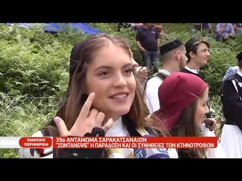 39ο Πανελλήνιο Αντάμωμα των Σαρακατσαναίων   1/7/2019   ΕΡΤ