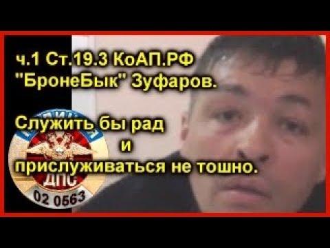 """ДПС УФА. """"БронеБык"""" ИДПС Зуфаров. Служить бы рад и прислуживаться не тошно..."""