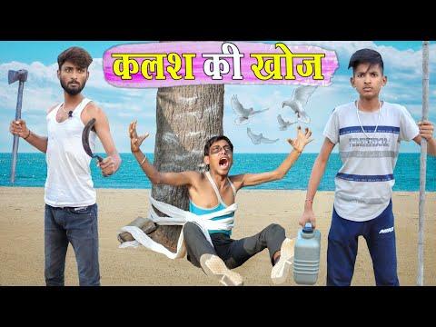 जादुई कलश पार्ट - 34 ।। Rajasthani Short Comedy || Marwadi Masti