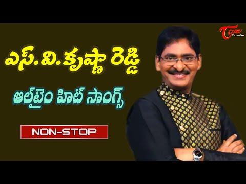 Director S.V.Krishna Reddy Birthday Special | All Time hit Video Songs Jukebox | Old Telugu Songs