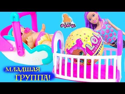 BIZZY BUBS ДЕТСКИЙ САД! ЖИВЫЕ КУКЛЫ - ПУПСИКИ и ЛОЛ! Видео для Детей Kids Video My Toys Pink (видео)
