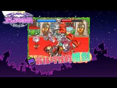 Video of 魔族時間
