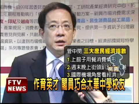 作育英才 閣員巧合同為大華中學學生