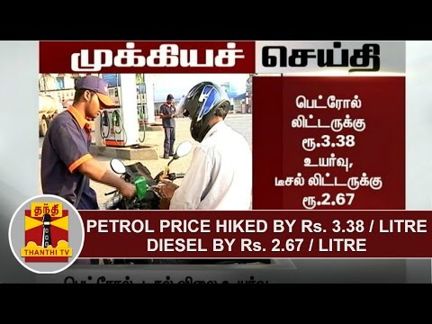 Breaking-News-Petrol-price-hiked-by-Rs-3-38-per-litre-diesel-by-Rs-2-67-litre-Thanthi-TV