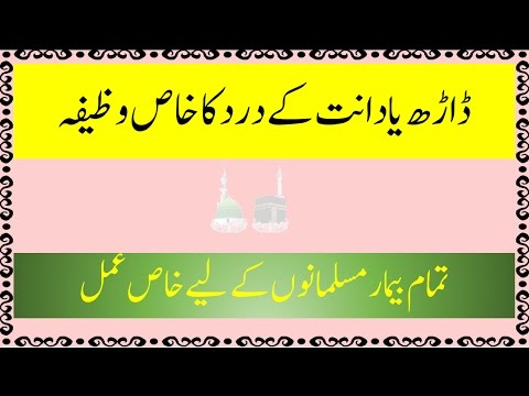 Video Dant Or Darh K Dard Ka Wazifa | teeth pain | dant dard dua | dant dard ka wazifa download in MP3, 3GP, MP4, WEBM, AVI, FLV January 2017