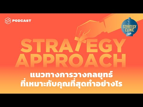 Strategy Approach แนวทางการวางกลยุทธ์ที่เหมาะกับคุณที่สุดทำอย่างไร | Strategy Clinic EP.1