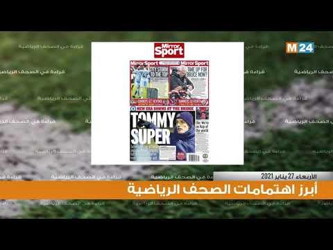 قراءة في أبرز اهتمامات الصحف الرياضية ليوم 27.01.2021