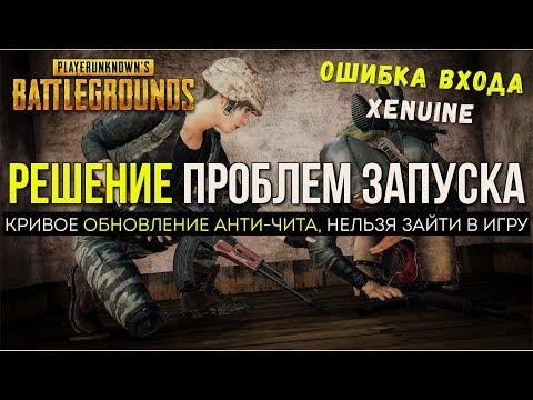 НЕ ЗАПУСКАЕТСЯ PUBG ПОСЛЕ ОБНОВЫ / Новости PUBG / PLAYERUNKNOWN'S BATTLEGROUNDS ( 10.03.2018 ) (видео)