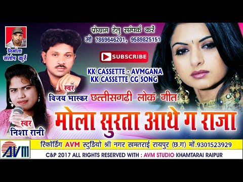Video Cg song | Mola surta aathe g raja | Nisha rani | Vijay bhaskar | निशा रानी | विजय भास्कर | song 2017 download in MP3, 3GP, MP4, WEBM, AVI, FLV January 2017