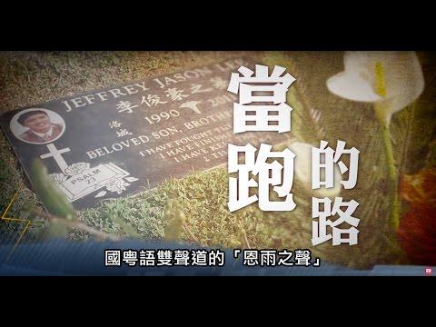 電視節目 TV 1388 當跑的路 (HD粵語) (洛杉磯系列)