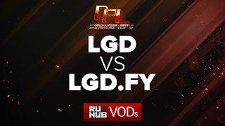 LGD vs LGD.FY, DPL Season 2 - Div. B, game 1 [Mila]