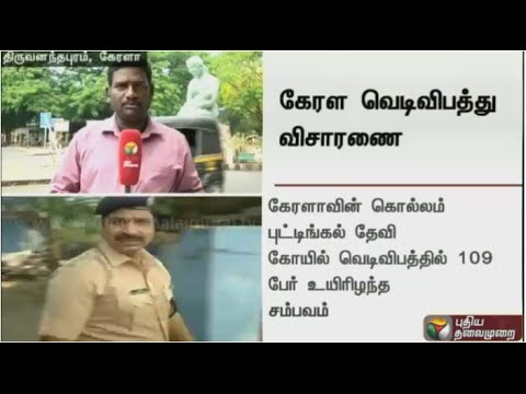Live-report-Kerala-police-intensify-investigation-about-Kerala-temple-fire