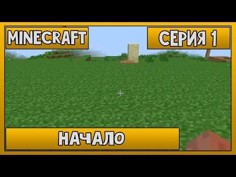 Minecraft #1 - Начало