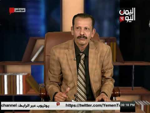 اليمن اليوم 29 10 2017