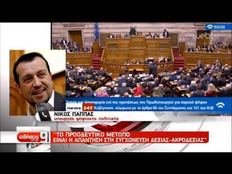 Χωρίς διαδικασίες fast track η συζήτηση για τη Συμφωνία των Πρεσπών | 17/01/19 | ΕΡΤ