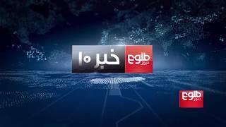 TOLOnews 10pm News 07 November 2017