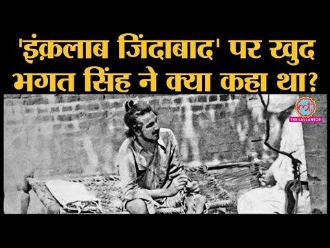 Inquilab Zindabad का नारा किसने दिया था, जो अंग्रेजी हुकूमत के लिए खौफ़ बन गया था| Bhagat Singh