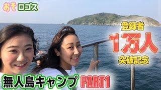 【無人島生活】サバイバルキャンプしつつ手作りイカダで食料調達!Part.1【おそロゴス#29】