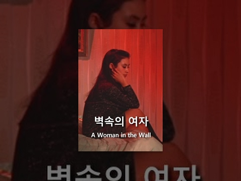 벽속의 여자(1969) / A Woman in the Wall ( Byeoksok-ui Yeoja )