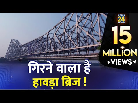 Video गिरने वाला है हावड़ा ब्रिज | Howrah Bridge| West Bengal | Hooghly River | download in MP3, 3GP, MP4, WEBM, AVI, FLV January 2017