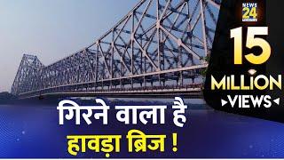 Video गिरने वाला है हावड़ा ब्रिज | Howrah Bridge| West Bengal | Hooghly River | MP3, 3GP, MP4, WEBM, AVI, FLV Juli 2018