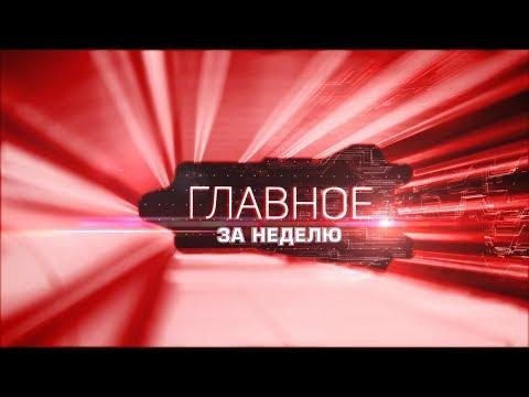 «Главное за неделю»: Эфир от 15.09.2018 - DomaVideo.Ru