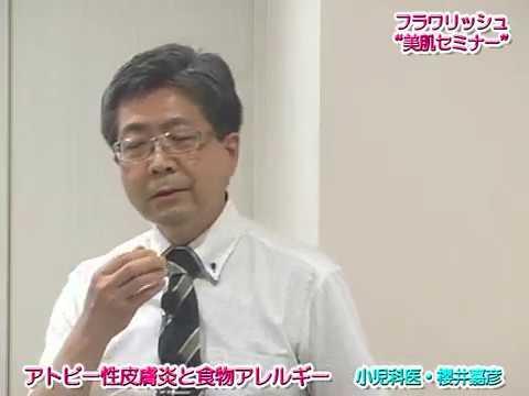 小児科医・櫻井嘉彦先生による講演「ア....