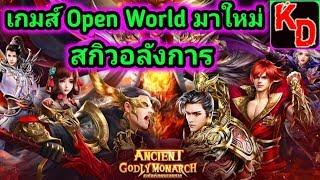 Ancient Godly Monarch#เกมส์มือถือภาษาไทยแนว Open world ภาพสวย,สกิวอลังการ,สัตว์ขี่เท่ๆ