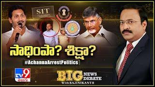 Big News Big Debate LIVE : ఏపీలో పొలిటికల్ ప్రకంపనలు – Rajinikanth