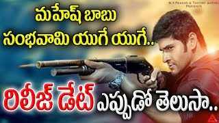 Atlast Murugadoss has revealed the release date of hot celebrity Mahesh Babu's upcoming Telugu movies Sambhavami Yuge Yuge..much to the relief of Mahesh Babu fans, who were eagerly waiting for its teaser or trailer or first look. But which has not been revealed by the director.