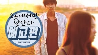 Nonton 그곳에서만 빛난다_메인 예고편 (そこのみにて光輝く , The Light Shines Only There , 2014) PLAYY Film Subtitle Indonesia Streaming Movie Download