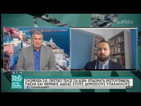 Ο Κ. Δημαρέλλης λέκτορας Εργ. Δικαίου UNIC στον Σπ. Χαριτάτο | 18/07/2019 | ΕΡΤ