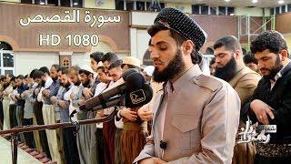 Video رعد محمد الكردي سورة القصص كاملة HD1080 MP3, 3GP, MP4, WEBM, AVI, FLV November 2018