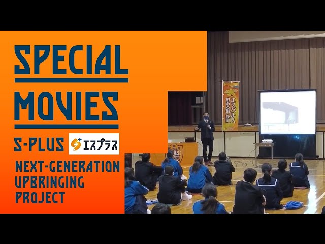 【「エスプラス」ホームタウン次世代育成プロジェクト】エスパルスが子どもたちの学びをサポート!授業の様子を公開!