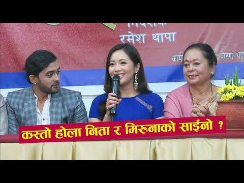 (भुवनको साईनोमा निता र मिरुना मुख्य  || Nepali Saino Pess Meet || FOR SEE NETWORK || - Duration: 18 minutes.)