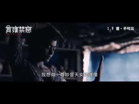 《舞孃禁戀》正式中文預告