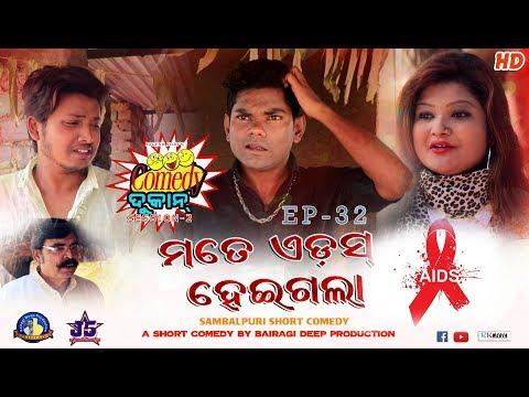 Video Mate Aids Heigala (Jogesh Jojo's Comedy Dukan Episode-32) Sambalpuri l RKMedia download in MP3, 3GP, MP4, WEBM, AVI, FLV January 2017