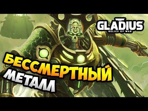 НОВАЯ 4X СТРАТЕГИЯ В МИРЕ Warhammer 40,000: Gladius - Relics of War / Некроны