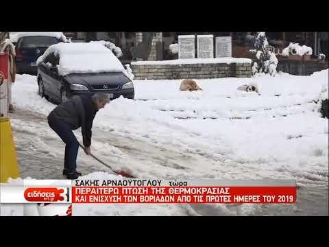 Ποδαρικό με επιδείνωση του καιρού θα κάνει το 2019 | 29/12/2018 | ΕΡΤ