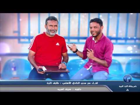 لقاءٌ حصريٌّ لوكالة الأنباء الليبيّة مع المدرّب التونسيّ للنّادي الأهلي بنغازي طارق ثابث