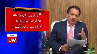 Top Five Breaking (Former Interior Minister, Rehman Malik)